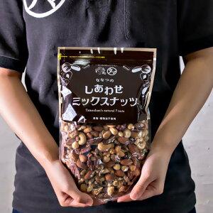 【送料無料】7種類の贅沢!しあわせミックスナッツ(無添加1kg)クルミアーモンドピーカンナッツカシューナッツマカデミアナッツヘーゼルナッツピスタチオななつのしあわせミックスナッツ1kg|無塩無油オメガ3脂肪酸