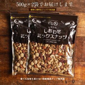 ななつのしあわせミックスナッツ1kg(500g×2袋)送料無料クルミアーモンドピーカンナッツカシューナッツマカデミアナッツヘーゼルナッツピスタチオ|無添加無塩素焼き素焼きオメガ3脂肪酸