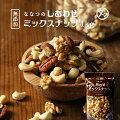 無添加・無塩で素材の味が楽しめる!大容量でお得なミックスナッツのおすすめは?