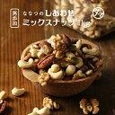 【送料無料】7種類の贅沢!しあわせミックスナッツ(無添加1kg)クルミ アーモンド ピーカンナッツカシューナッツ マカ…