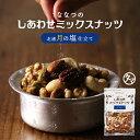 【送料無料】月の塩仕立てしあわせミックスナッツ(300g)宮崎北浦の月の塩を使った秋のミックスナッツ| ナッツ 低炭水…