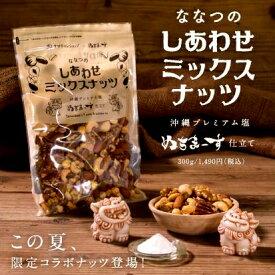 【送料無料】ぬちまーす仕立てしあわせミックスナッツ(300g)1ミックスナッツ| ナッツ 低炭水化物 ダイエット おつまみ 無添加