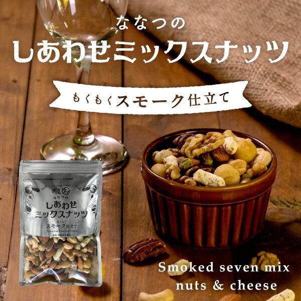 【送料無料】もくもくスモーク仕立て ななつのしあわせミックスナッツ(200g)こだわりのスモークナッツと特製スモークチーズの贅沢ミックスナッツ燻製仕立て!