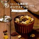 【送料無料】もくもくスモーク仕立て ななつのしあわせミックスナッツ(200g)こだわりのスモークナッツと特製スモーク…