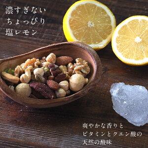 夏季限定!塩レモン仕立てのしあわせミックスナッツ(300g)爽やかな瀬戸内レモンとミネラル岩塩で仕上げた夏にピッタリの香りと酸味が広がるミックスナッツ|ナッツ低炭水化物ダイエットロカボ