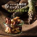 Mixnuts wasabi