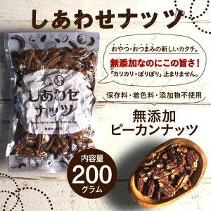 素焼きピーカンナッツ200g
