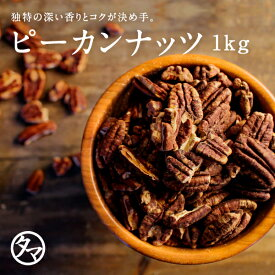 【送料無料】素焼きピーカンナッツ 1kg★(無添加 無塩 ロースト 素焼き)一度は食べて頂きたいクルミのような食感と独特の深い香りとコクが決め手の人気ピーカンナッツ。