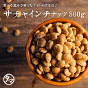 【送料無料】サチャインチナッツ500g (無塩)皇帝も愛したアマゾン発のスーパーフード!オメガ脂肪酸・必須アミノ酸を…