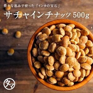 【送料無料】サチャインチナッツ500g (無塩)皇帝も愛したアマゾン発のスーパーフード!オメガ脂肪酸・必須アミノ酸を豊富に含む、今世界でも注目される星のカタチをしたスーパーナッツ【