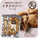 【送料無料】ドライいちじく1kg(白いちじく)トルコフィグ(トルコ産)大粒無添加イチジク