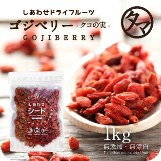 Vitamin C is 500 times of the orange how in the treasure house of the fruit mineral vitamins that the topic is red among celebrities now said to be true - no addition 1 kg beauty ingredients of the matrimony vine! It is even just ♪ super food / ゴジベリー to