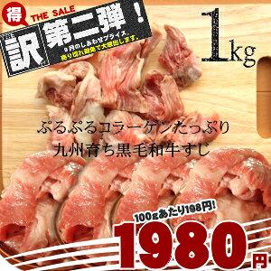 訳あり!九州産黒毛和牛すじメガ盛り1000gの衝撃。霜降りすぎての訳アリという贅沢リッチな牛すじ肉を数量限定で衝撃価格!これからの季節レシピ煮込み・カレー・トマト煮などにご利用