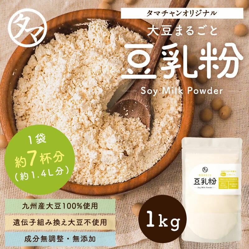 【送料無料】タマチャンの九州産豆乳粉末1kg(無添加)九州産大豆にこだわり 添加物などを一切使用せず 大豆の栄養をまるごとそのまま豆乳パウダーにした特別な豆乳粉末です。ダイズ / 豆乳パウダー/ ソイミルク / 豆乳 / 無添加