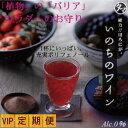 【送料無料】お得な定期購入カラダのバリア「いのちのワイン」続ける誓い18種類のポリフェノール新習慣!カラダのバリ…