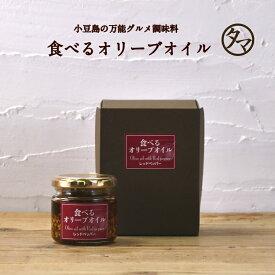 食べるオリーブオイル(レッドペッパー)1瓶/110g小豆島でつくった、万能調味料|ギフト 箱入り