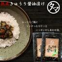 【送料無料】「宮崎産きゅうりの醤油漬け」2袋セット生産量日本一の宮崎の新鮮な採れたてのきゅうりを醤油漬けした、…