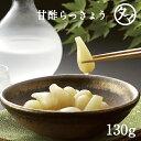 【宮崎県都城産らっきょう使用】〜甘酢〜 らっきょう130g