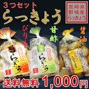 【宮崎県都城産らっきょう使用】〜3つセット(各130g)〜 らっきょう