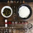 高菜の素材を楽しむ!【送料無料520円】やみつき『完熟発酵高菜』九州の天然水仕込みの乳酸発酵で完熟に仕上げた九州…