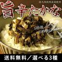 【送料無料】選べる大人のからし高菜漬け(南九州産肉厚高菜使用)九州ご飯の名脇役の食旅。夕暮れ時の食卓に一品欲する…
