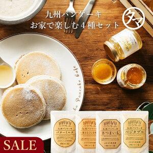 【送料無料】九州パンケーキ限定4点セットバターミルク・小麦まるごと全粒粉・さつまいも・ベジタブルレシピ無限大パンケーキ全4種類|国産発芽玄米 無着色 無香料 ホットケーキ ホットケ
