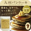 Fluffy new texture of mochi! Kyushu pancake local Mon grew up in Kyushu National Grand Supreme gold ☆☆ ground wheat and millet with 100% aluminum free pancake mix 200 g raw materials as well as thoroughly pursued only in the taste of the pancakes is.