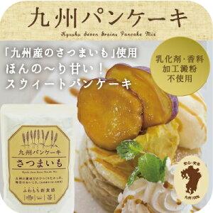 ふわもちの新食感!九州パンケーキさつまいも|パンケーキミックス パンケーキ粉 パンケーキパン おやつ お菓子 スイーツ 雑穀 雑穀米 ホットケーキ ホットケーキミックス ふわふわ もち