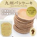 【送料無料】九州パンケーキ 小麦まるごと全粒粉