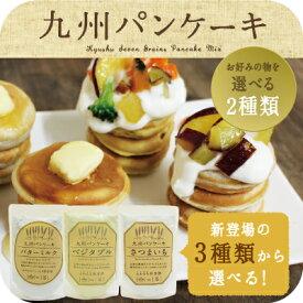 【送料無料】ふわもちの新食感!九州パンケーキ選べる2袋セット新作登場とともにバターミルク、ベジタブル、さつまいもから2種類選べるセット!栄養も美味しさも楽しめるプレミアムパンケーキ!【ハロウィン お菓子🎃】