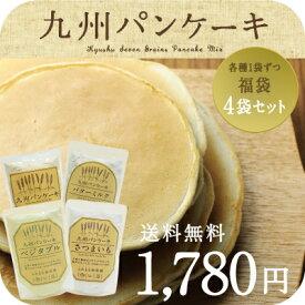 【送料無料】九州パンケーキ福袋4点セットそれぞれの味を楽しんで栄養も美味しさも!プレーン・バターミルク・さつまいも・ベジタブルレシピ無限大パンケーキ全4種類|国産発芽玄米 無着色 無香料 ホットケーキ ホットケーキミックス パン ケーキ ミックス