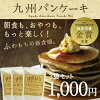 I introduce me in meringue! Kyushu pancake mixture 200 g *3 bag set | of the aluminum-free which used wheat, the cereals which grew up on the earth of Kyushu pancake three bags set local もん nation award ☆ best gold medal ☆ Kyushu by 100% Domestic germina