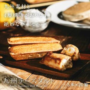 九州チーズタルト 5本×20箱(合計100本)九州パンケーキブランドから新登場!九州パンケーキと同じ原材料で作られたチーズタルトです。 スイーツ おやつ お菓子 お取り寄せグルメ レモン