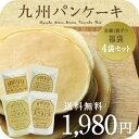 【送料無料】九州パンケーキ福袋4点セットそれぞれの味を楽しんで栄養も美味しさも!プレーン・バターミルク・さつま…