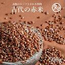 【送料無料】国産赤米500gご飯と一緒に炊けば極上のピンク色の美味しいご飯に♪赤米特有の成分ポリフェノール(タンニ…