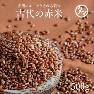 【送料無料】国産赤米500gご飯と一緒に炊けば極上のピンク色の美味しいご飯に♪赤米特有の成分ポリフェノール(タンニン)を始め、良質なタンパク質・ビタミン・ミネラルが豊富で昔から健
