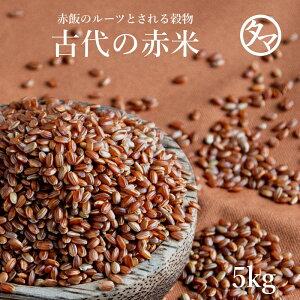 【送料無料】国産赤米5kgご飯と一緒に炊けば極上のピンク色の美味しいご飯に♪赤米特有の成分ポリフェノール(タンニン)を始め、良質なタンパク質・ビタミン・ミネラルが豊富で昔から健