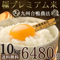【送料無料】宮崎産無農薬栽培『合鴨農法米』10kg