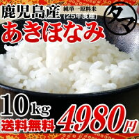 25年度産鹿児島県あきほなみ(精白米)10kg
