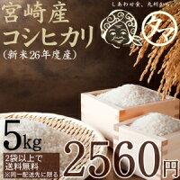 24年度産宮崎県こしひかり5kg
