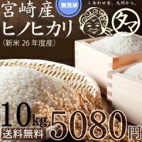 26年度宮崎産ひのひかり10kg