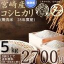 新米こしひかり、宮崎県の契約農家のおいしいお米です。もっちりしてうまいのが特徴です。つきたてをお届けいたします。28年度産のこしひかり発売いたします。
