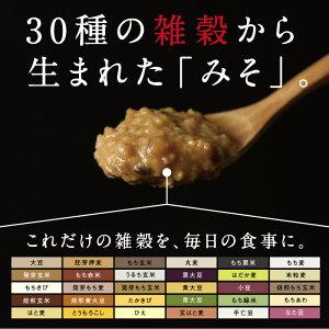 国産30種類の雑穀を毎日の食事に。