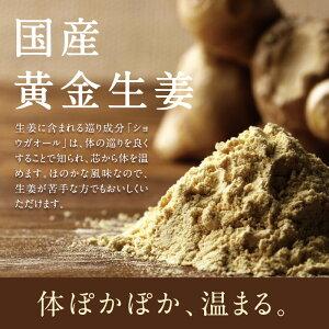 国産黄金生姜もプラス!体ぽかぽか、温まる。