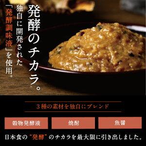 独自の発酵調味液で、日本食のうまみたっぷり。