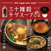 30 items to drink? Japanese food / miso soup / Japanese foods (chemical seasoning, coloring agent, preservative nonuse) of winter real miso soup Japan born even in the morning from the warm nourishment miso soup Tama Chan shop domestic production 30 cere