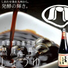 卑弥呼熟成三年醤油720mlワインのように3年以上かけて熟成された深い味わいのプレミアムしょうゆ【無添加・無調味料・無防腐剤】