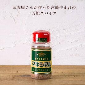 マキシマム(スパイス調味料) 宮崎生まれの魔法のスパイスマキシマム 宮崎 スパイス 調味料 料理 中村食肉