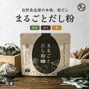 まるごとだし粉 (国産・無添加)上質な旨味も栄養もまるごと食べよう。九州の素材を活かした、環境に優しく、身体に…