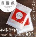 【送料無料】本格手作りお試し『塩御殿』1袋16g料理本来の味を最大に引き出してくれます。定価350円+メール送料200円のところを300円で!